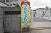 運動会(幼稚園) - 気まぐれ写真日記