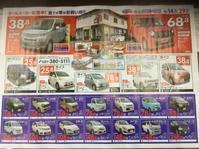 ☆折り込みチラシフェア☆ - オートプラザトリコブログ