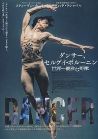 「ダンサー、セルゲイ・ポルーニン」世界一優雅な野獣 - ひとりあそび