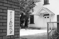 登録有形文化財  【カトリック主税町教会】 - 近代文化遺産見学案内所