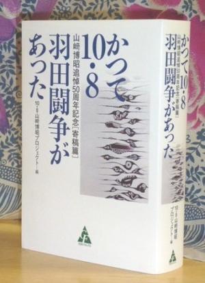 「かつて10・8羽田闘争があった」 - 徳山ダム建設中止を求める会事務局長ブログ