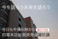 275回目四電本社前再稼働反対 抗議レポ 10月13日(金)高松 - 瀬戸の風