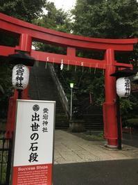 愛宕神社 - 待ちあわせは山頂で。