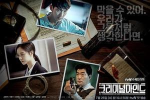 イ・ジュンギ、ソン・ヒョンジュ、ムン・チェウォンの「クリミナルマインド」 - なんじゃもんじゃ