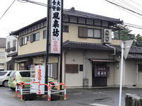 山梨カツ丼紀行 その12 風来坊 - 週末は山にいます