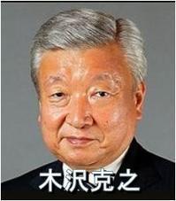 最高裁裁判官の国民審査 - 隊長ブログ