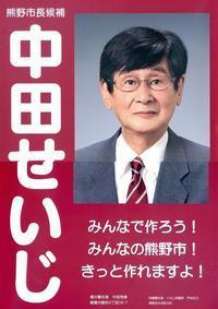 熊野市長候補 中田 せいじ 選挙戦スタートです - LUZの熊野古道案内