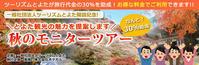 愛知県豊田市秋のモニターツアー・旅行会社、プレス、在日外国人限定 - 日帰りツアー・社会見学・東京観光・体験イベン