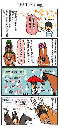 秋華賞予想 - おがわじゅりの馬房