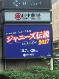 A.B.C-Zのジャニーズ伝説2017行ってきました!! - Atelier Chou