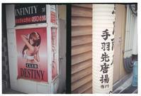 Pen Sで町田散歩 - 写真日記