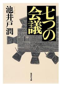 読書・「七つの会議」(池井戸潤著) - 東金、折々の風景
