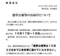 20171015 【選挙公報】総選挙と市長選とが重なって - 杉本敏宏のつれづれなるままに