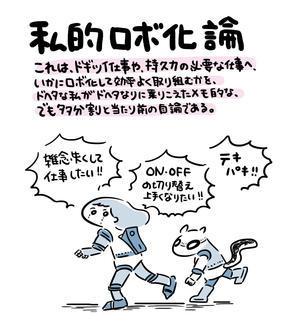 私的ロボ化論 - YO!YOPPARAI.