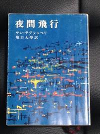 読書ノートサン=テグジュペリ『夜間飛行』 - Miwa Note in Thai and...
