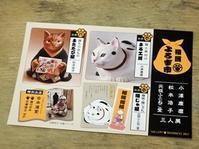 猫国へ~小澤さん・松本さん・ふとねこ堂さんの三人展~ - 湘南藤沢 猫ものの店と小さなギャラリー  山猫屋