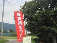 ♪花&秋の味覚を求めて(七沢界隈) - MY FAVORITE SPACE