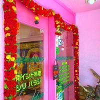 インスタ映えするピンク色の南インド料理店【シリ バラジ 中目黒店】 - r_rammyのethnicだったり面白いものだったり