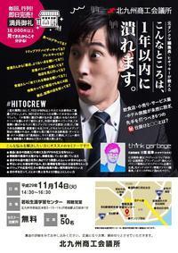 店舗経営セミナーのご案内 - 北九州商工会議所 若松SCブログ