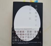 北条に学べ 長谷川宏「日本精神史 御成敗式目」 - 梟通信~ホンの戯言