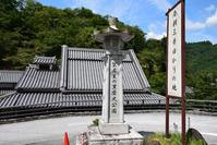 天誅組の足跡を訪ねて。その16「賀名生皇居跡(堀家住宅)」 - 坂の上のサインボード