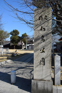 太平記を歩く。その150「北畠顕家墓所」大阪市阿倍野区 - 坂の上のサインボード