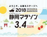 静岡マラソン、エントリー! - Kamoさん日記