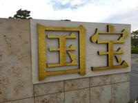 京都国立博物館「国宝展」へ - むつずかん