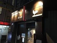 石橋の居酒屋「鳥鳥」 - C級呑兵衛の絶好調な千鳥足