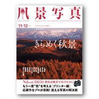 『風景写真』11-12月号(10月20日発売開始!) - 風景写真出版からのおしらせ