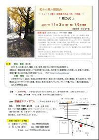 公演予定ご案内 ④(北九州) - 和みの風の~おはなし道しるべ~