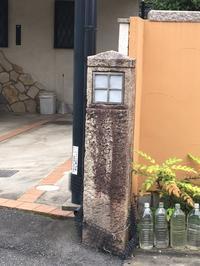 長岡京市の愛宕灯籠 - 手抜かりでした