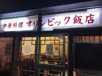 重量揚げ?/ オリンピック飯店 / 斑鳩・龍田 - COCO HOLE WANT WANT!