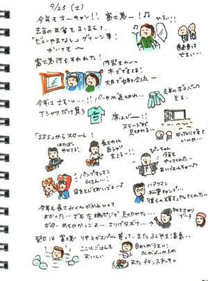 おーきゃん - イヨカン誌