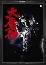 『大魔神』、『大魔神怒る』、『大魔神逆襲』(映画) - 竹林軒出張所