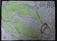 白菜  「豚バラ買って鍋にしよう」 - ムッチャンの絵手紙日記