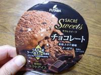 サクレ(SACRE)チョコレート@フタバ食品株式会社 - 池袋うまうま日記。