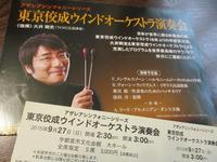 東京佼成ウインドオーケストラ演奏会2015 - 食べられないケーキ屋さん Sango-Papa