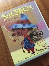 秋色本棚『ちびくろおじさん』 - 海の古書店