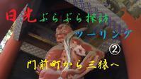 日光ぶらぶら探訪ツーリング② 神橋・門前町から本宮へ三猿に人生を振り返り想う^^! ブログ&動画 - 素晴らしきゴルフ仲間達!