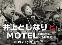 ◆11/5井上としなりとMOTEL北海道ツアー - なまらや的日々