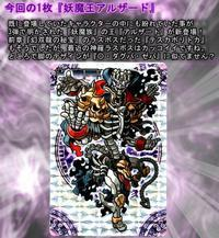 【開封レビュー】神羅万象チョコ流星の皇子第3弾(51個目〜60個目)★アソート情報付き - BOB EXPO