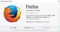 20171016 【ソフト】FireFox 更新 - 杉本敏宏のつれづれなるままに