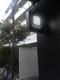 丸山珈琲 表参道 Single Origin Store - LOVEおいしいもの☆LOVE Gunners