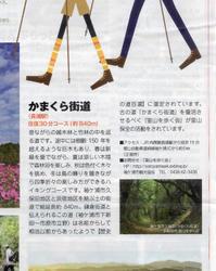 新聞折り込みの広報誌に掲載されました。 - 里山を歩く会