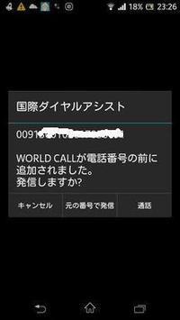 格安国内SIMでの海外通話ができるようになった!【追記】 - 一歩一歩!振り返れば、人生はらせん階段