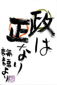 2017衆議院解散総選挙に思うこと - 前田画楽堂本舗