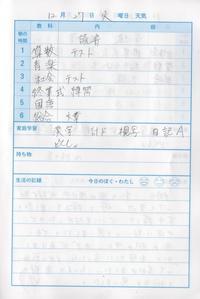 12月27日 - なおちゃんの今日はどんな日?