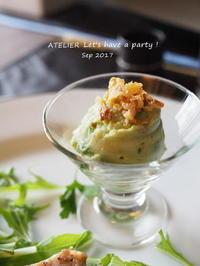 アボカドとポテトのマッシュ~「9月のテーブルコーディネート&おもてなし料理レッスン」より - ATELIER Let's have a party ! (アトリエレッツハブアパーティー)         テーブルコーディネート&おもてなし料理教室