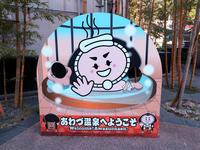 あわづ温泉総湯に、カブッキー顔出しパネル♪ - 石川県観光特使ブログ おゆるっしゅ♪(よろしく♪)